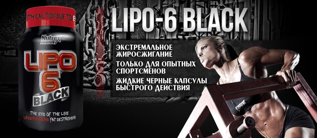 Нутрекс Липо6 Блэк