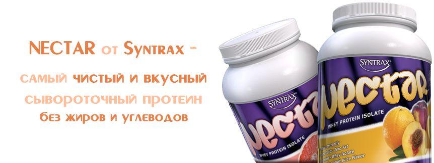 Syntrax Nectar Naturals