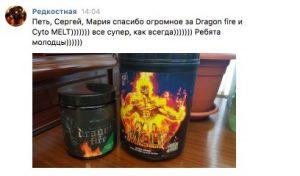 Invitro Labs Dragon Fire отзыв