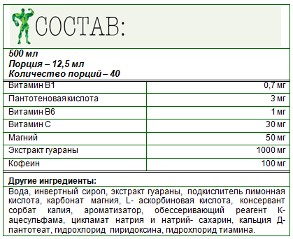 Состав Power System Guarana Liquid 4000 мг