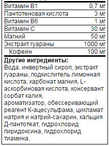 Состав Power System Guarana Liquid 8000 мг
