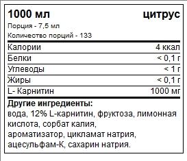 Состав Power System L Carnitin 120000 мг