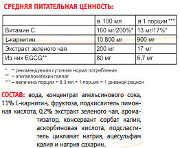 Состав Power System L Carnitin Fire 60000 мг
