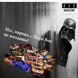 Стек «Dope Box»
