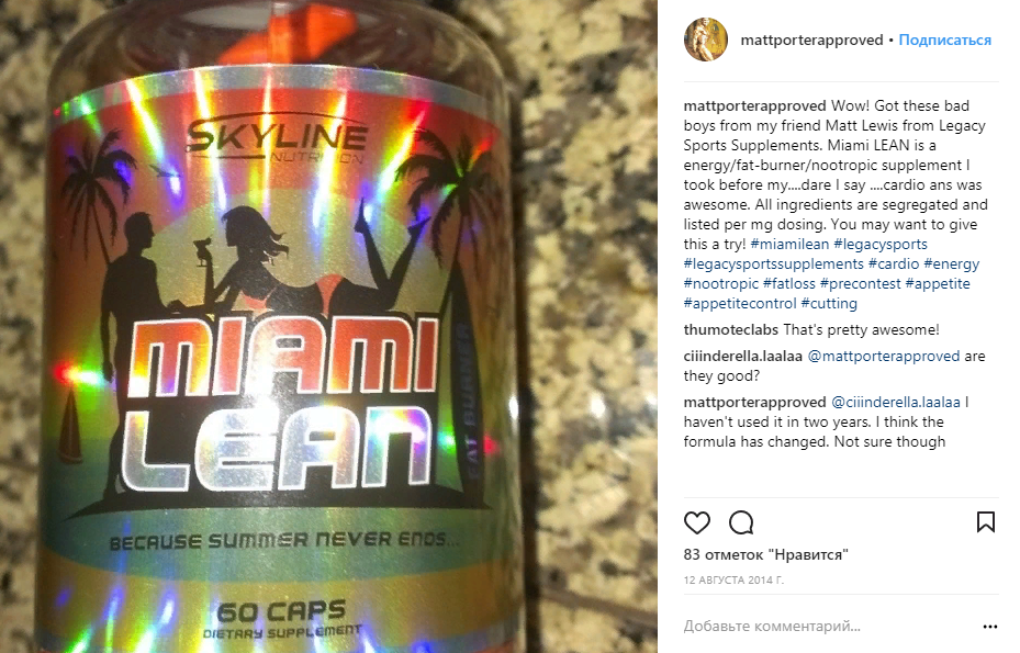 Skyline Nutrition Miami Lean отзыв