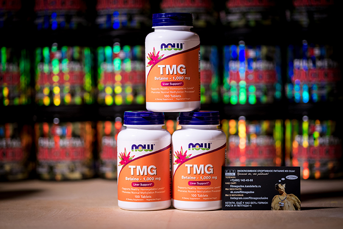 Now TMG 1000 мг
