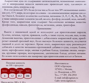 Оргтиум Мука амарантовая (безглютеновая)