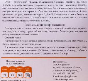 Оргтиум Овёс голозёрный экологический