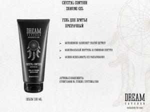 Прозрачный гель для брить Dream Catcher Crystal Contour Shaving Gel