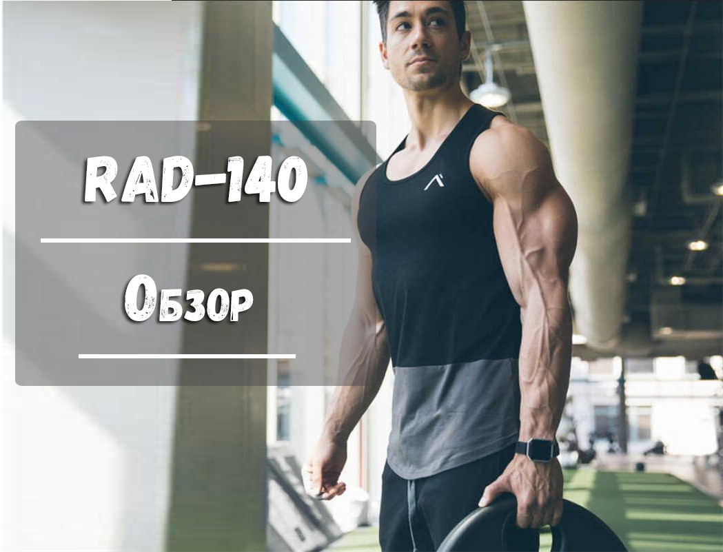 Обзор RAD140 (Testolone)