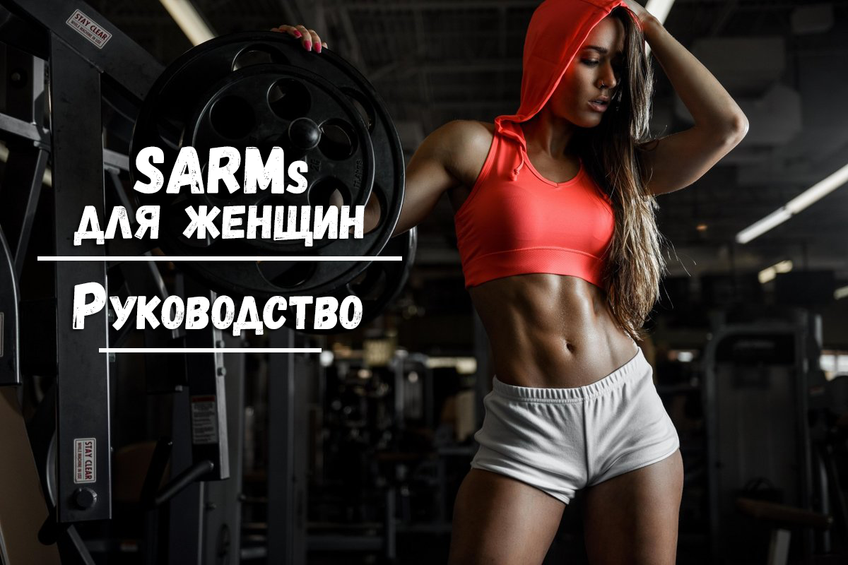 SARMs для женщин – руководство