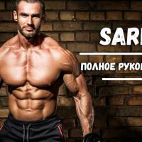 SARMs – полное руководство