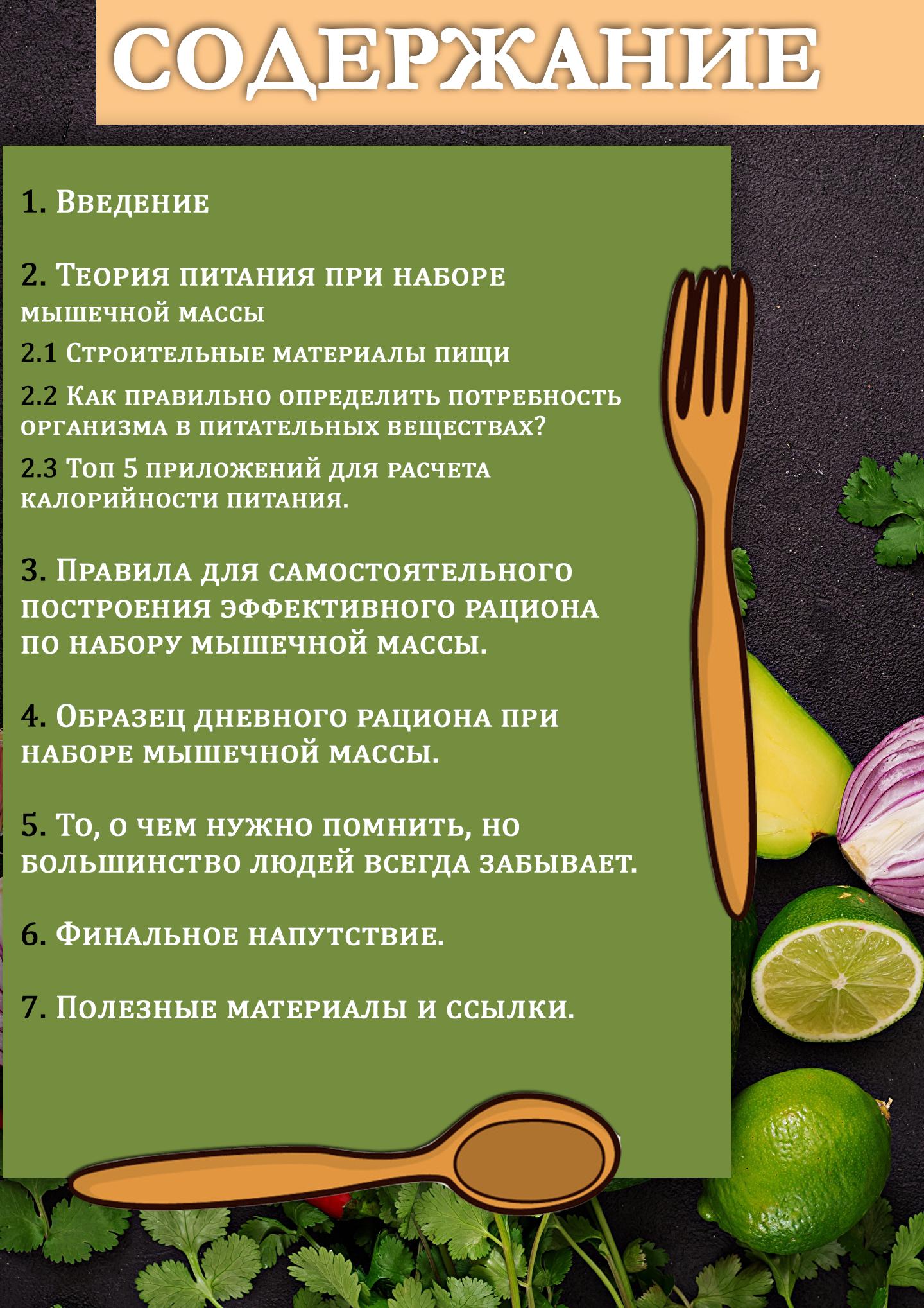 Проверенная схема питания для набора мышечной массы
