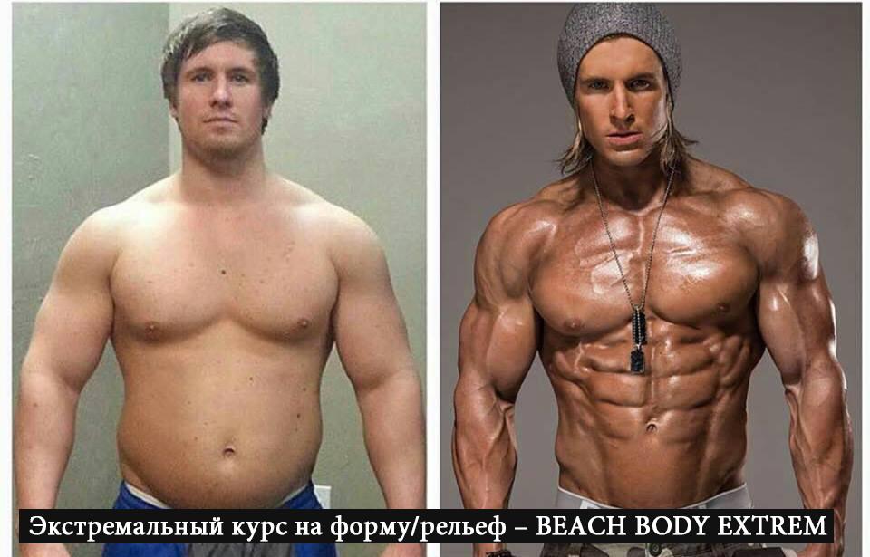 Экстремальный курс на форму/рельеф – BEACH BODY EXTREM