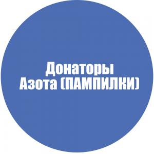 Донаторы азота (пампилки)