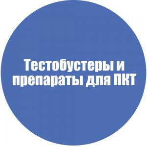 Тестобустеры / ПКТ