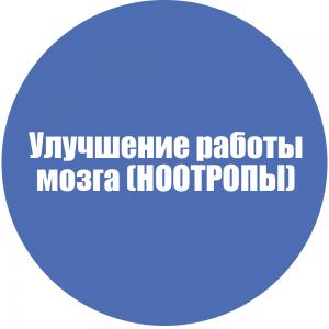 Улучшение работы мозга (ноотропики)